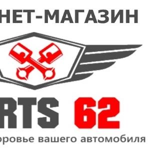 Автозапчасти с доставкой по РФ