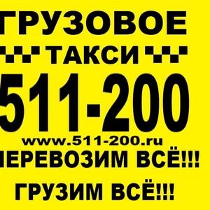 Грузоперевозки Рязань Москва