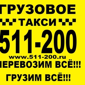 Грузоперевозки Рязань Смоленск
