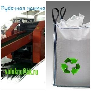 отХоды синтепона для переработки