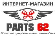 Партс62 магазин автозапчастей